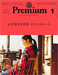 & Premium(アンド プレミアム)2018年 1月号『心が温まる音楽、とチョコレート』