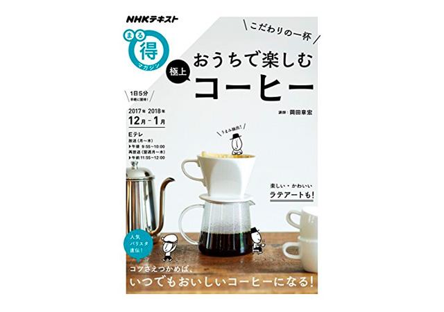 NHK まる得マガジン 岡田 章宏氏による『こだわりの一杯 おうちで楽しむ極上コーヒー』