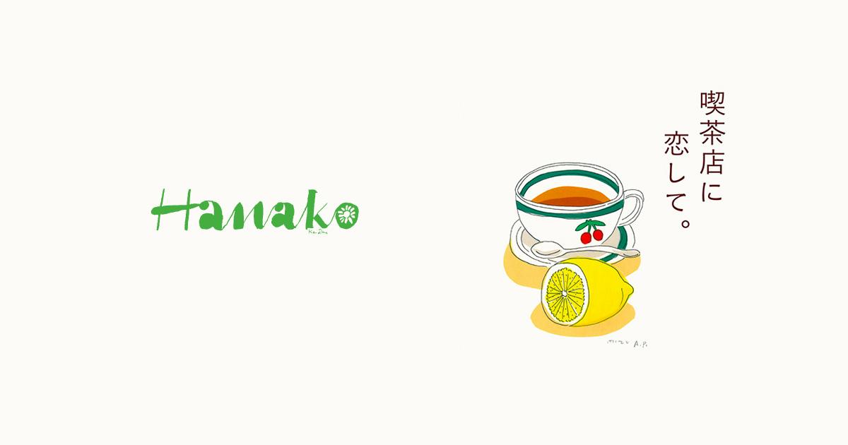 Hanako (ハナコ) 2018年 2月22日号 No.1150 喫茶店に恋をして。