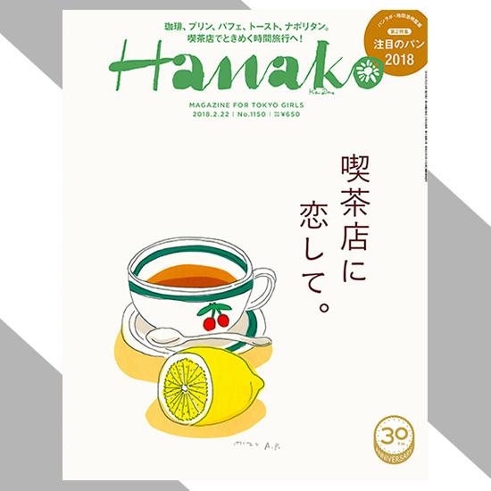 Hanako、2月22日号は、『喫茶店に恋をして。』