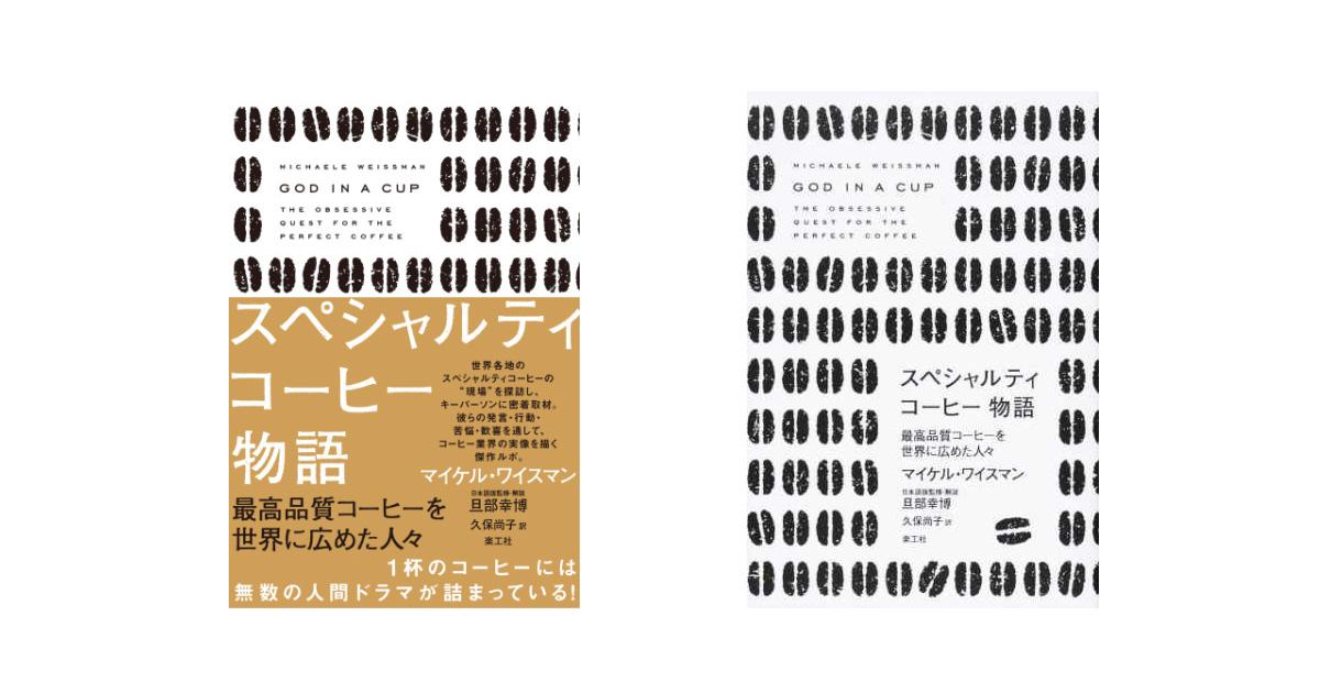 God in a cup 完全版 日本語翻訳本 『スペシャルティコーヒー物語』