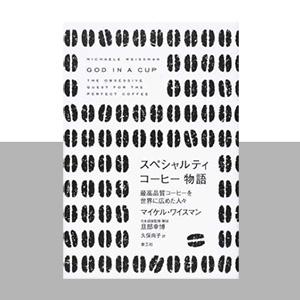 God in a cup 完全版に、日本語翻訳本 『スペシャルティコーヒー物語』が登場!読まなきゃ。
