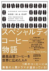 God in a cup 完全版 日本語翻訳本 スペシャルティコーヒー物語