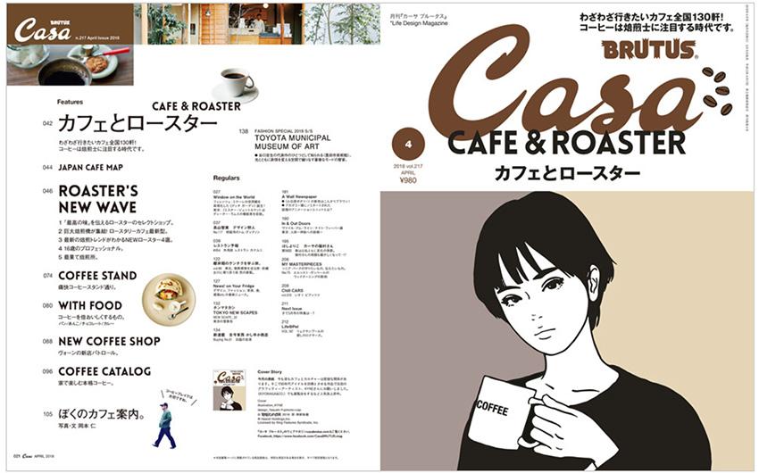 Casa BRUTUS  カーサ ブルータス  2018年 4月号 カフェとロースター