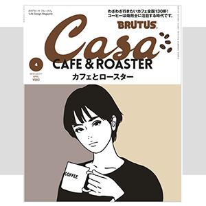 Casa BRUTUS カーサ ブルータス、 2018年 4月号は『カフェとロースター』。買います!