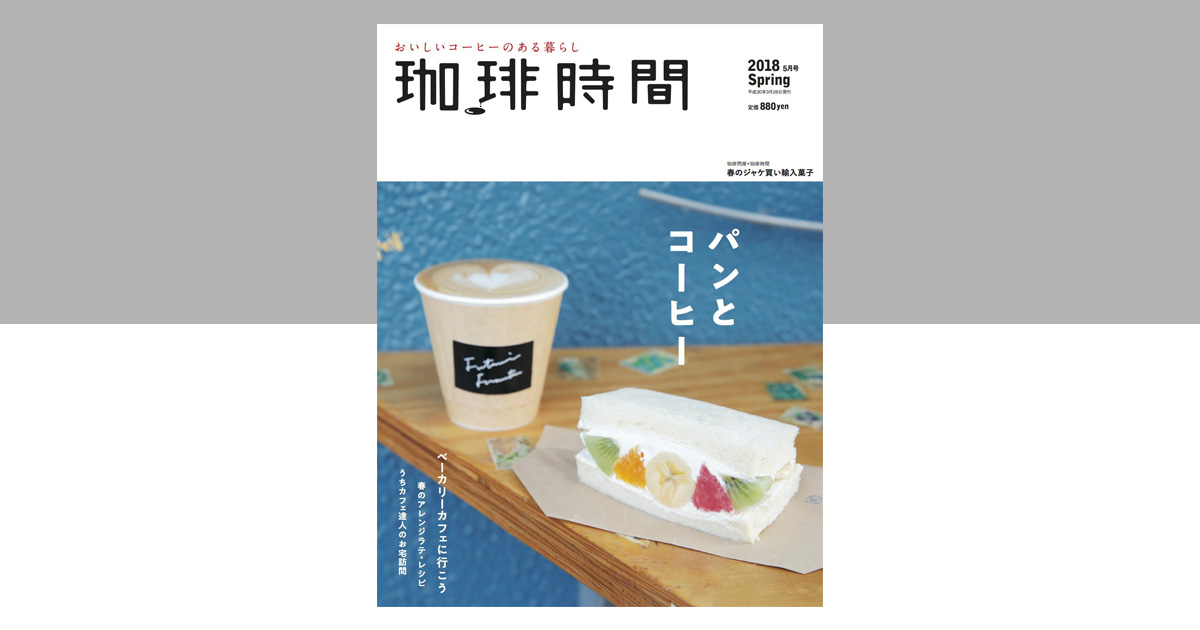 珈琲時間 2018年05月号は、『パンとコーヒー』特集。