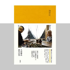 ネルドリップと焙煎名人たちの本『珈琲屋』