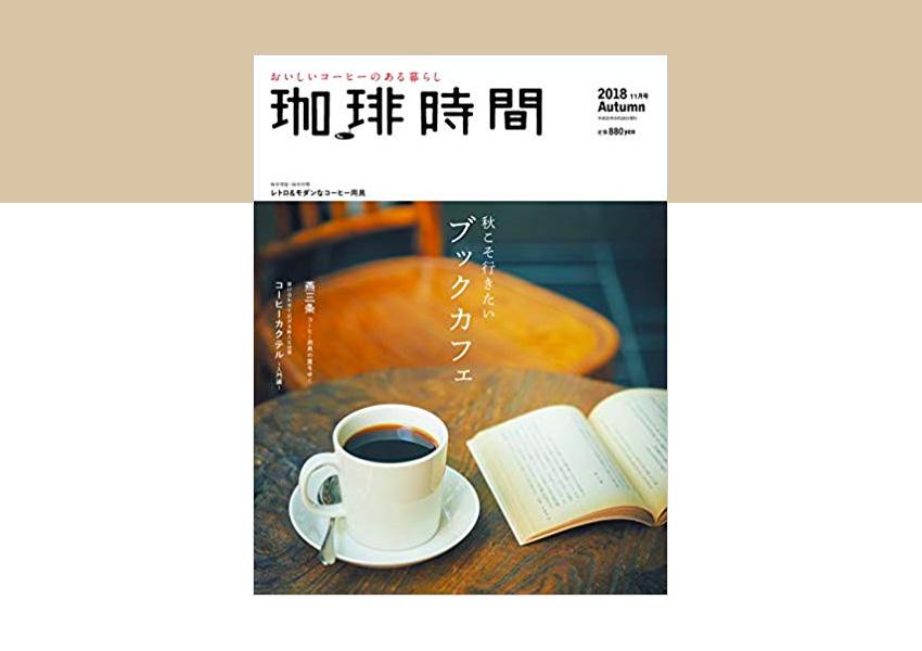 2018年11月号の珈琲時間 秋こそ行きたいブックカフェ