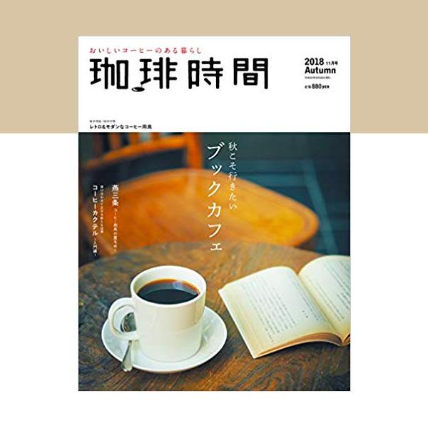 2018年11月号の珈琲時間は、『秋こそ行きたいブックカフェ』