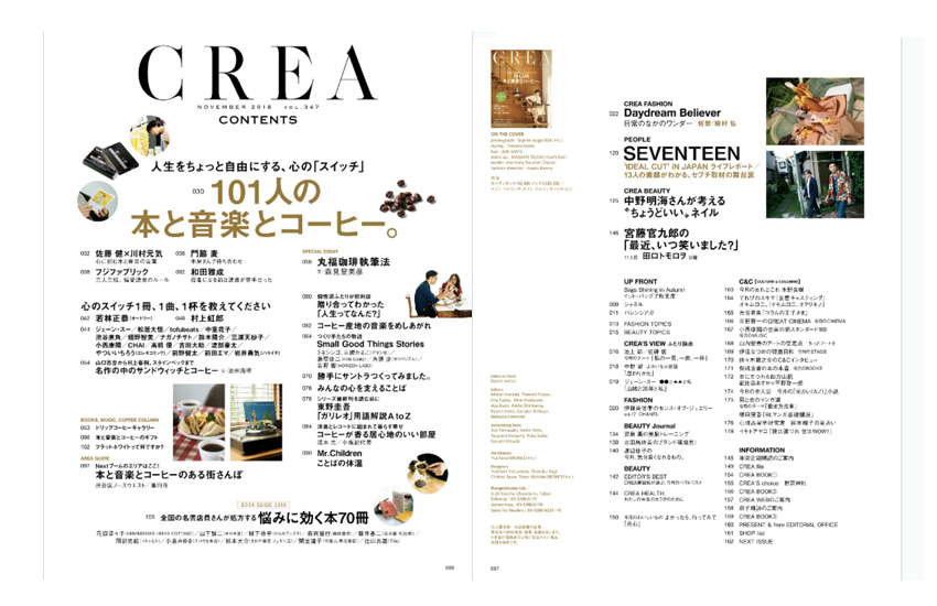 2018年11月号 CREA 101人の本と音楽とコーヒー
