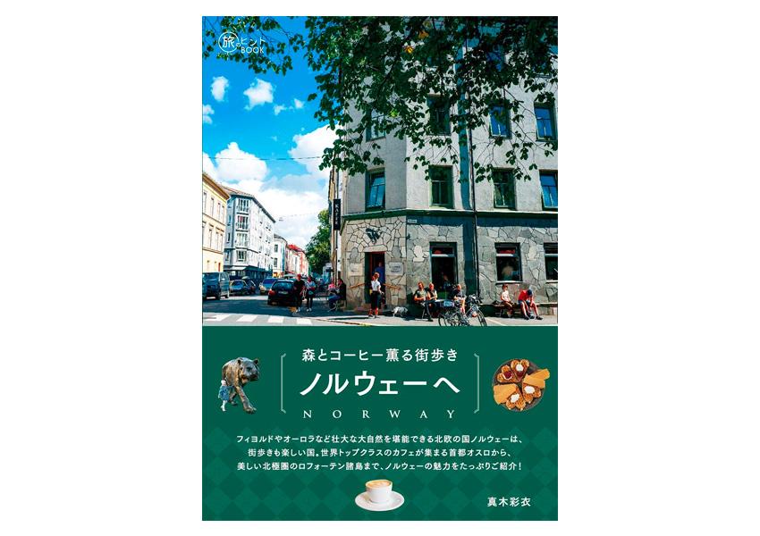 森とコーヒー薫る街歩き ノルウェーへ