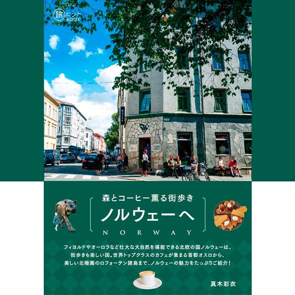 私が今一番行きたい街! 『森とコーヒー薫る街歩き ノルウェーへ』発売。