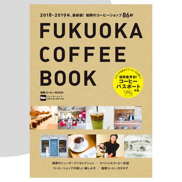 福岡の最新コーヒー情報が分かる!『福岡コーヒーBOOK』発売。
