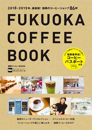 福岡コーヒーBOOK