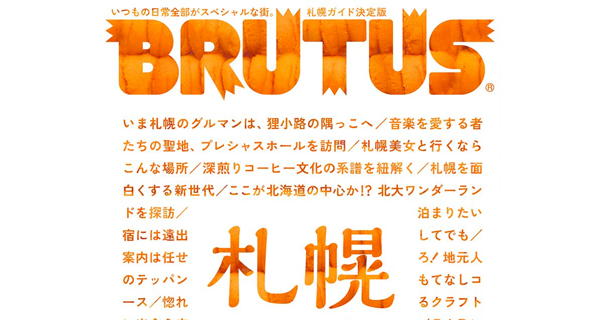 BRUTUS(ブルータス)2018年 11月15日号 札幌の正解