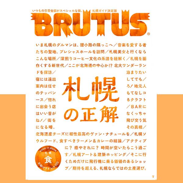 BRUTUS(ブルータス)2018年 11月15日号は、『札幌の正解』