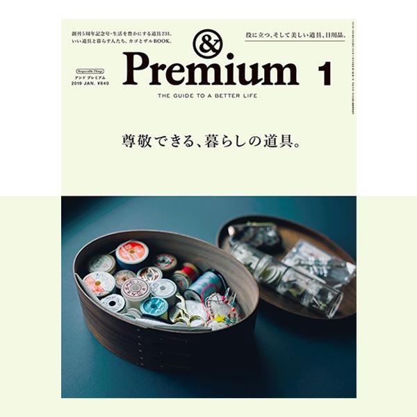 &Premium 2019年1月号は、『尊敬できる、暮らしの道具。』