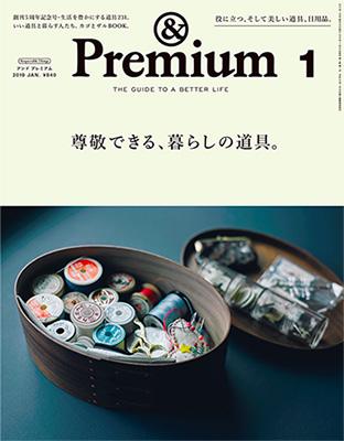 &Premium 2019年1月号『尊敬できる、暮らしの道具。』