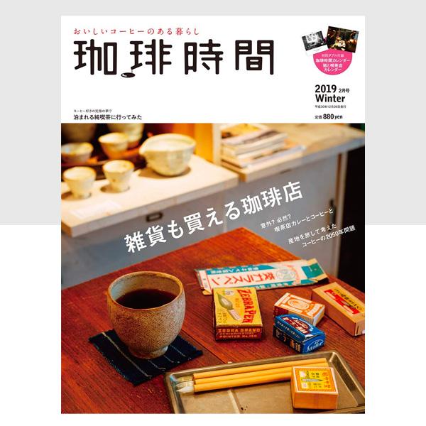 珈琲時間 2019年 02月号は、『雑貨も買える珈琲店』