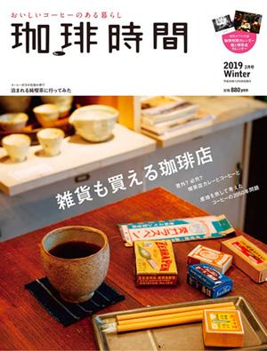 珈琲時間 2019年 02月号 雑貨も買える珈琲店