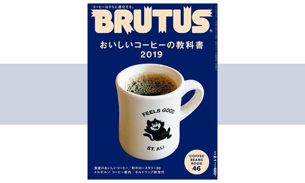 BRUTUS(ブルータス) 2019年2月1日号 おいしいコーヒーの教科書2019