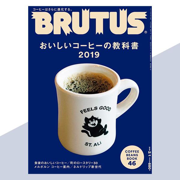BRUTUS(ブルータス)、2019年2月1日号は、『おいしいコーヒーの教科書2019』