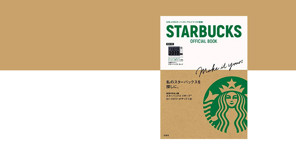 STARBUCKS OFFICIAL BOOK 限定スターバックス カード付