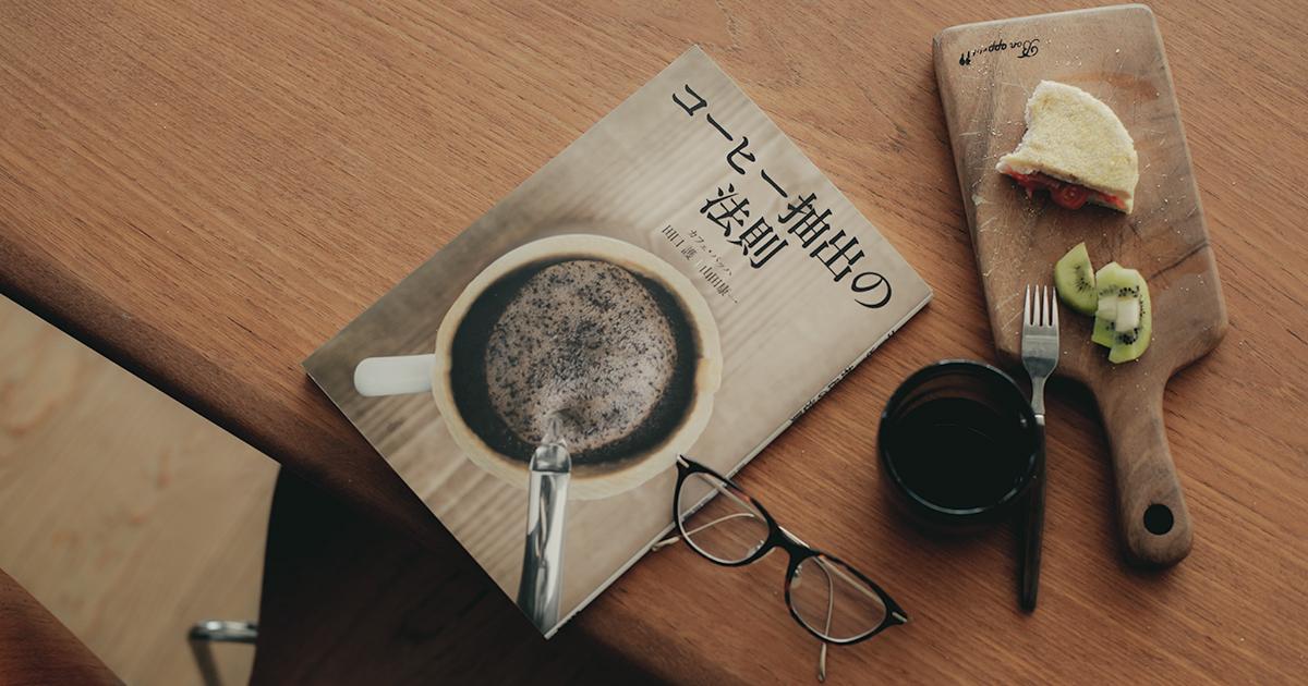 カフェ・バッハ 田口 護氏著『コーヒー抽出の法則』