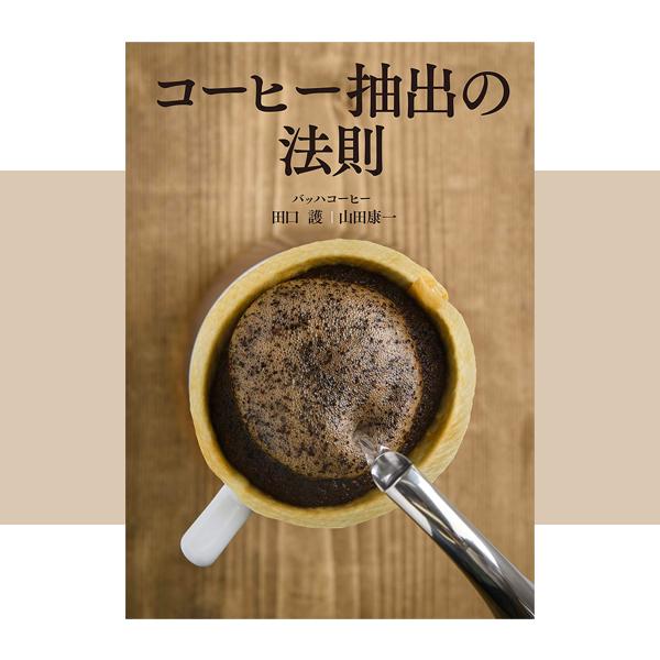 カフェ・バッハ 田口 護氏著『コーヒー抽出の法則』、発売!