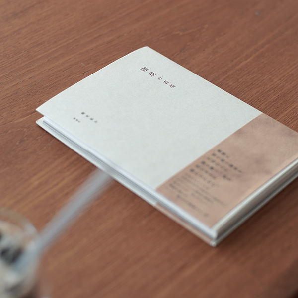 こういう本を求めてた。 蕪木祐介さん著『珈琲の表現』