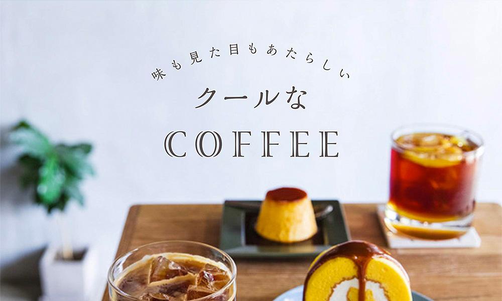 【珈琲時間】2019年 08月号は、クールなCOFFEE