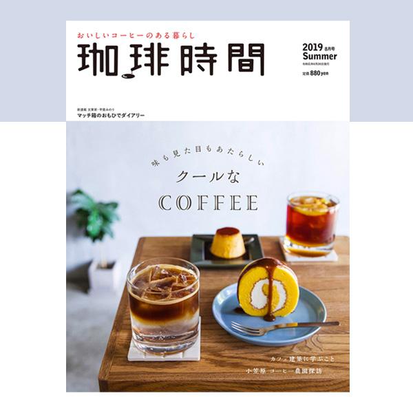 【珈琲時間】2019年 08月号は、クールなCOFFEE。買う。
