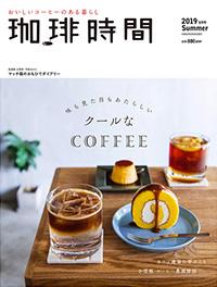 珈琲時間 2019年08月号 クールなCOFFEE