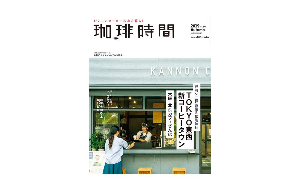 珈琲時間 2019年11 月号TOKYO東西 新コーヒータウン