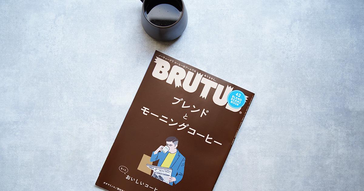 BRUTUS(ブルータス)おいしいコーヒーの教科書 2020年2/15号No.909