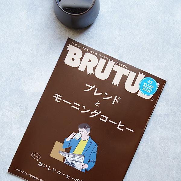 BRUTUS(ブルータス)おいしいコーヒーの教科書は、面白い。