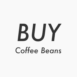美味しいコーヒー豆を買うなら。