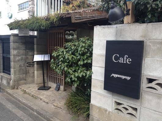 福岡・赤坂にある隠れ家的カフェ CoffeeRoast & Bakery Cafe PAPPARAYRAY(パッパライライ)でランチ  『なすのマリネと生ハムのフォカッチャサンド』