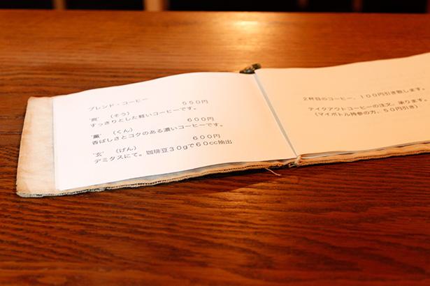 福岡大橋カフェ 手音