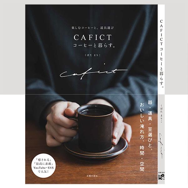 本を出版しました。『コーヒーと暮らす。』 楽しむコーヒーと、道具選び
