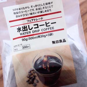 無印のフェアトレード 水出しコーヒー
