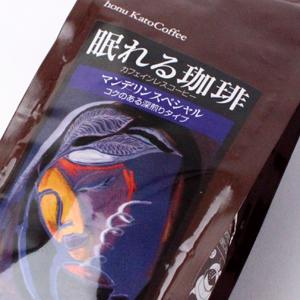 楽天のコーヒー通販ショップ「加藤珈琲店」の眠れる珈琲 マンデリンスペシャル