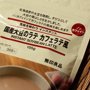無印良品「風味を味わうインスタント 国産大豆のラテ カフェラテ風」ノンカフェイン