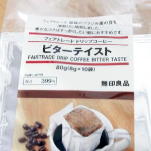 無印良品のフェアトレード ドリップコーヒー ビターテイスト