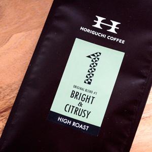 東京のスペシャリティコーヒーのお店「堀口珈琲」のBRIGHT&CITRUSY ハイロースト