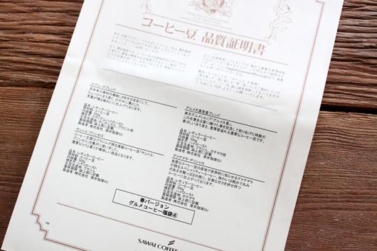 楽天の人気コーヒー店「澤井珈琲」のコーヒー福袋春味バージョン スプリングブレンド