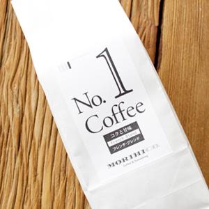 【北海道】森彦のコーヒー  No.1モリヒコ・ブレンド『フレンチ』