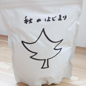 Manly Coffee(マンリーコーヒー)の秋限定「秋のはじまり」ブレンド