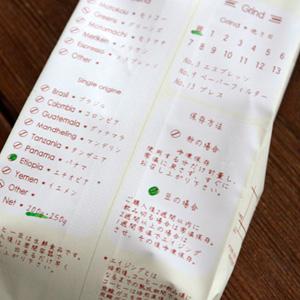 【兵庫】神戸元町のコーヒー店「グリーンズコーヒーロースター」のエチオピア イルガチェフ ナチュラルG1