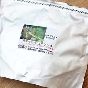 広島のスペシャリティコーヒー店 Smile(スマイル)の「グアテマラ エコアグロ」